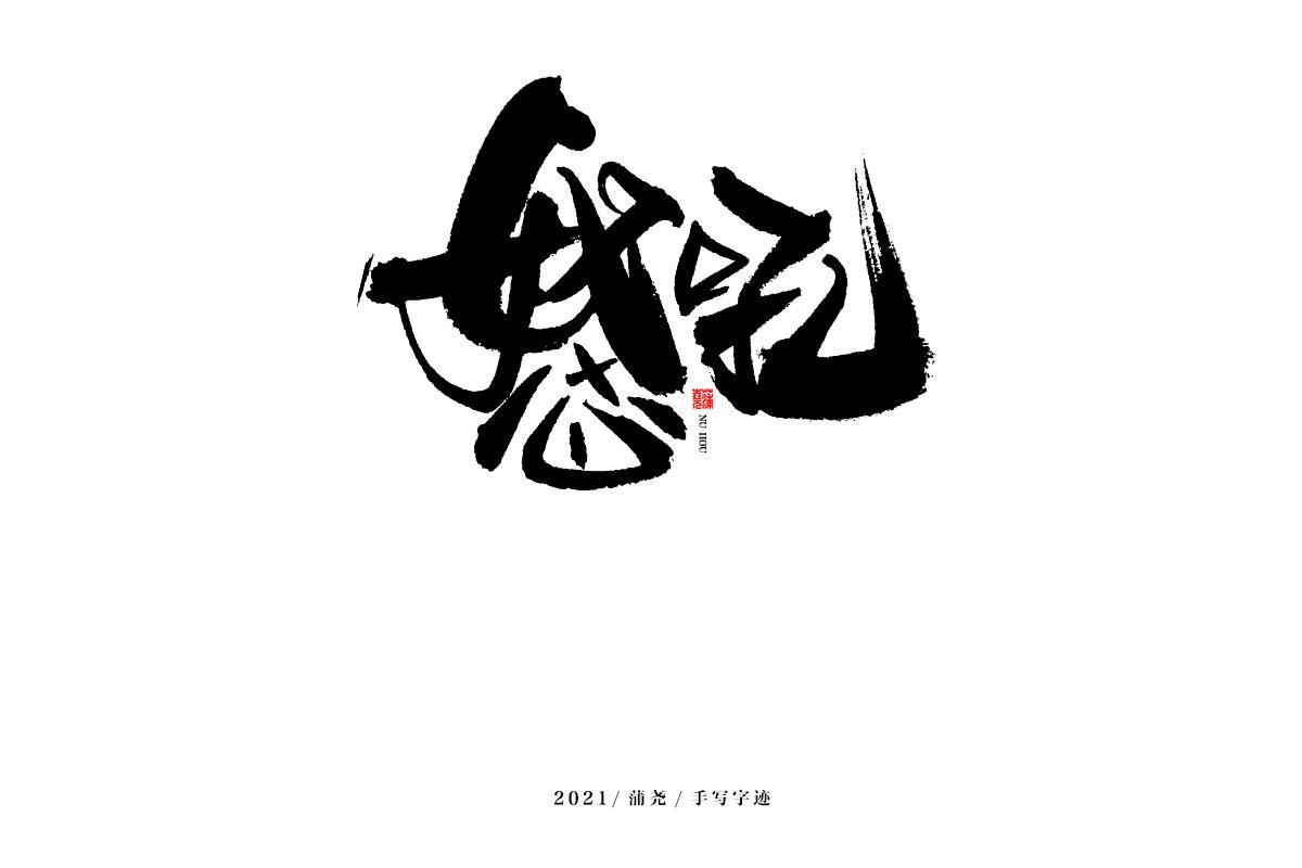 蒲尧字迹 | 字由字在 44