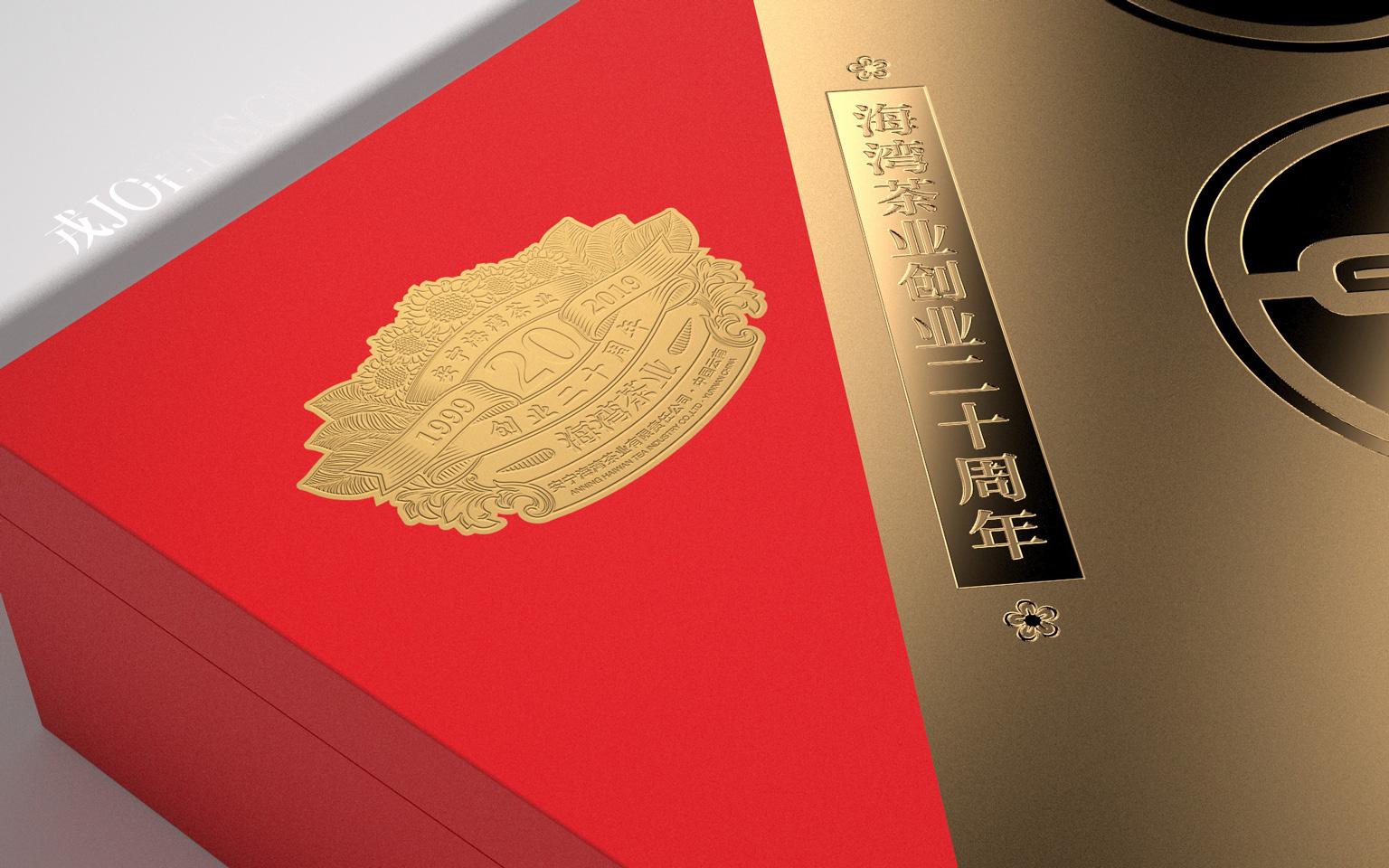 海湾创业-20周年庆