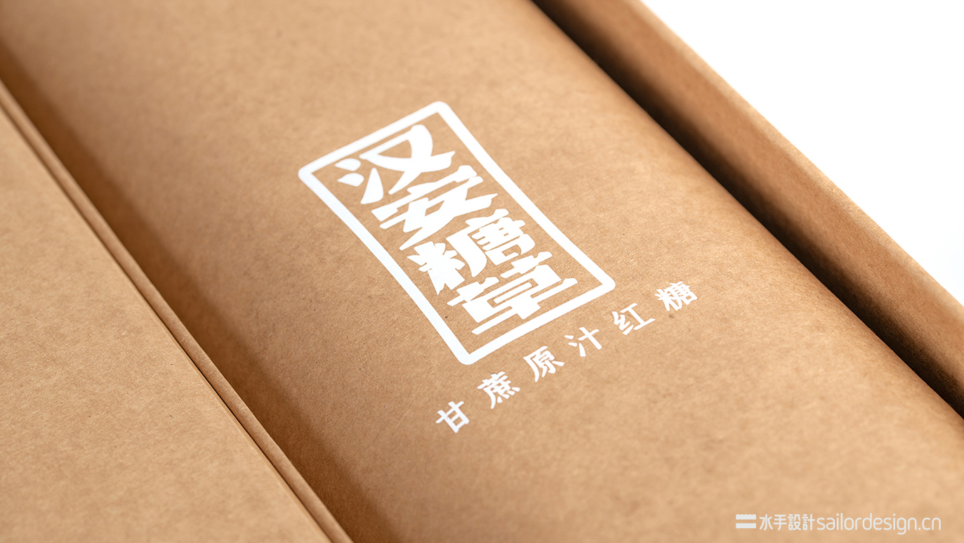 汉安糖草红糖产品文创包装设计