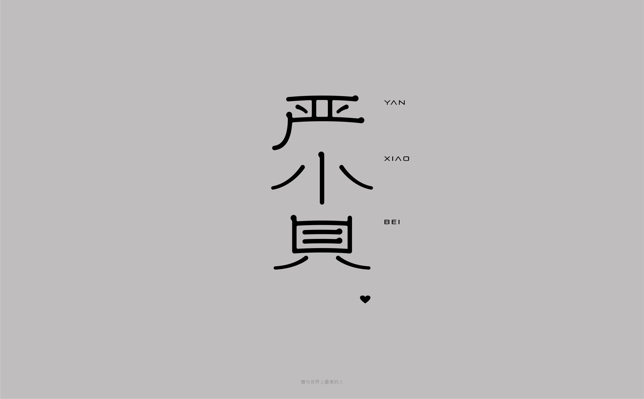 字体设计丨01