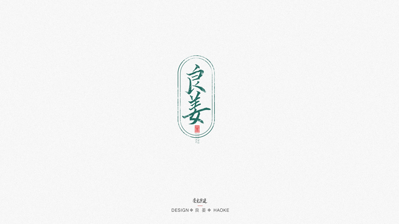 毫克字迹:18组中国传统调料