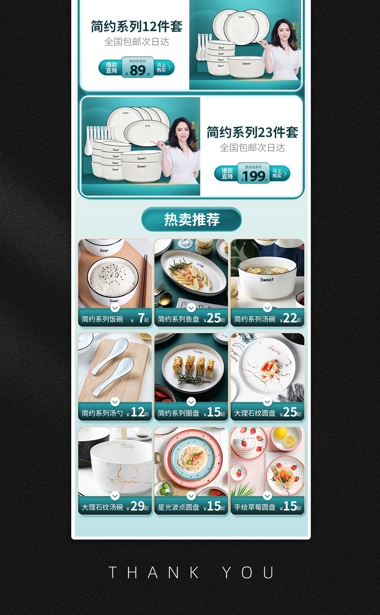 ins陶瓷餐具详情页首页