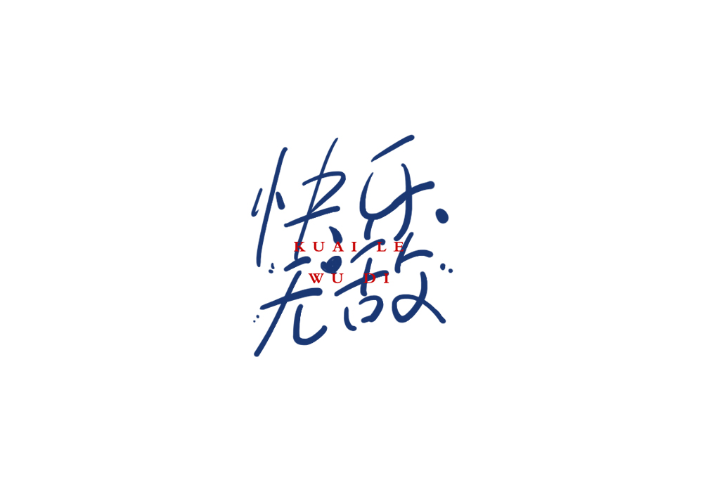 雨田手写(第五集)