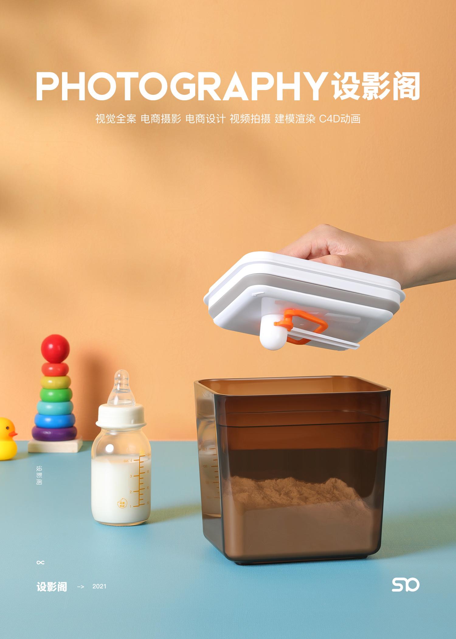 奶粉密封罐 x 产品拍摄