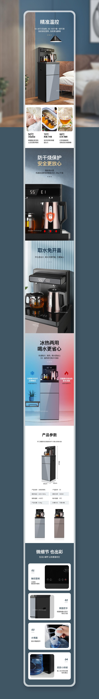 茶吧机 电热水壶 详情页 x 3