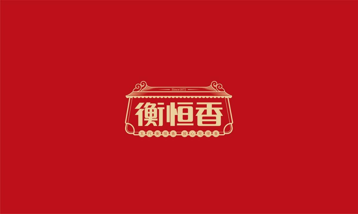 衡恒香小磨香油—徐桂亮品牌设计