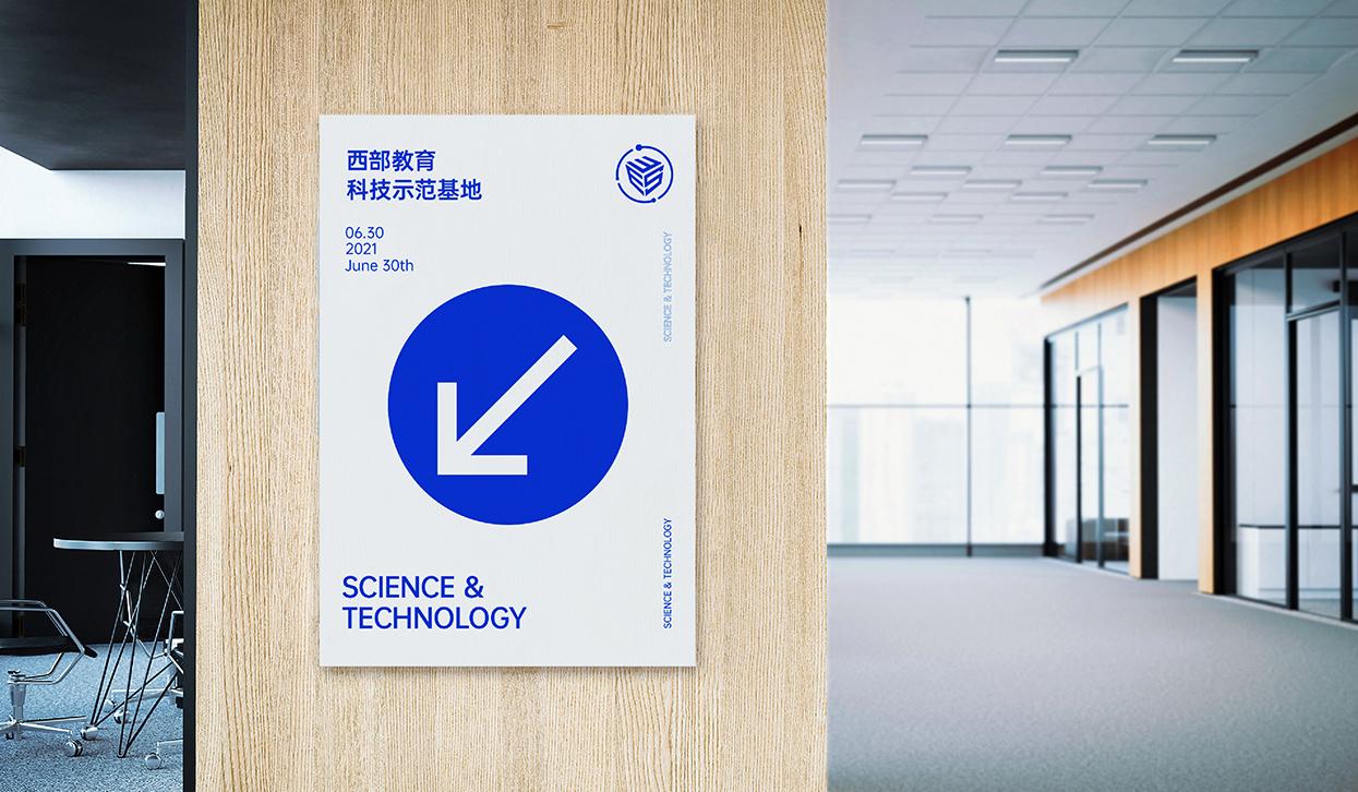 教育科技LOGO品牌策划设计