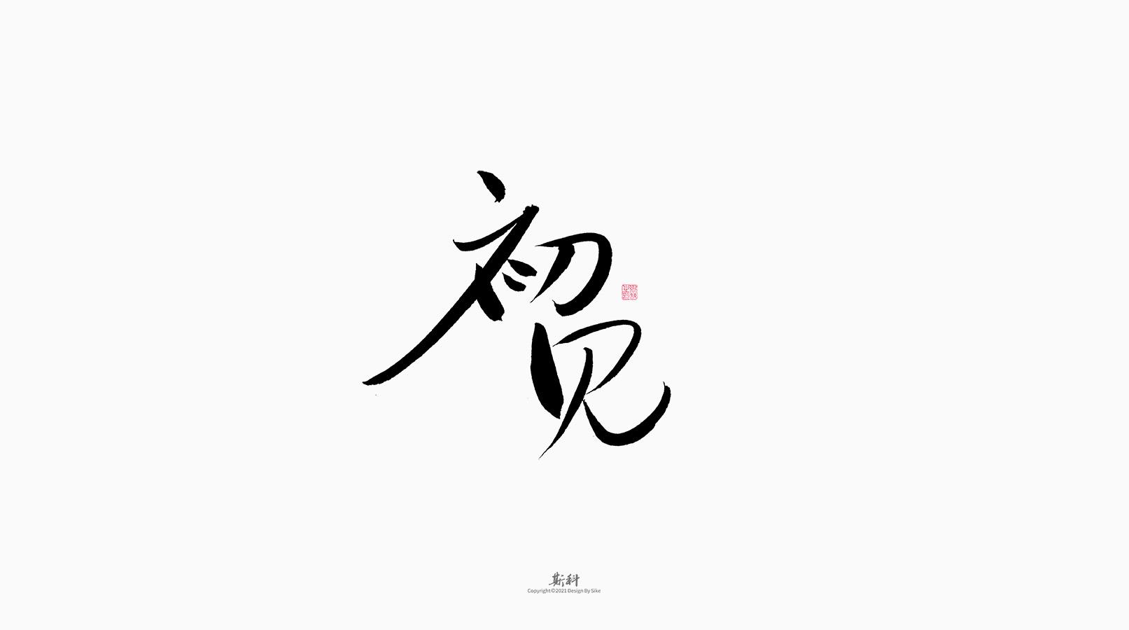 斯科/书法字型设计(2021第七回)