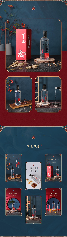 高粱白酒 详情页 x 3