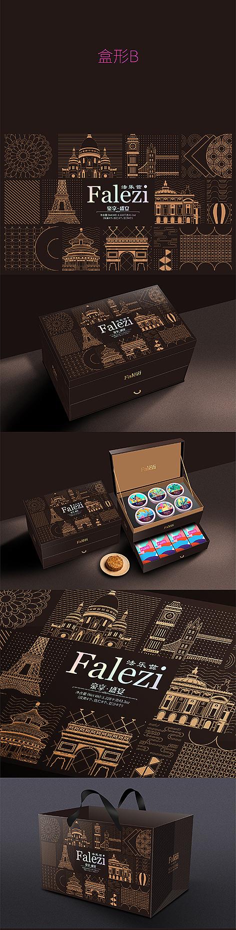 北京法乐兹包装设计