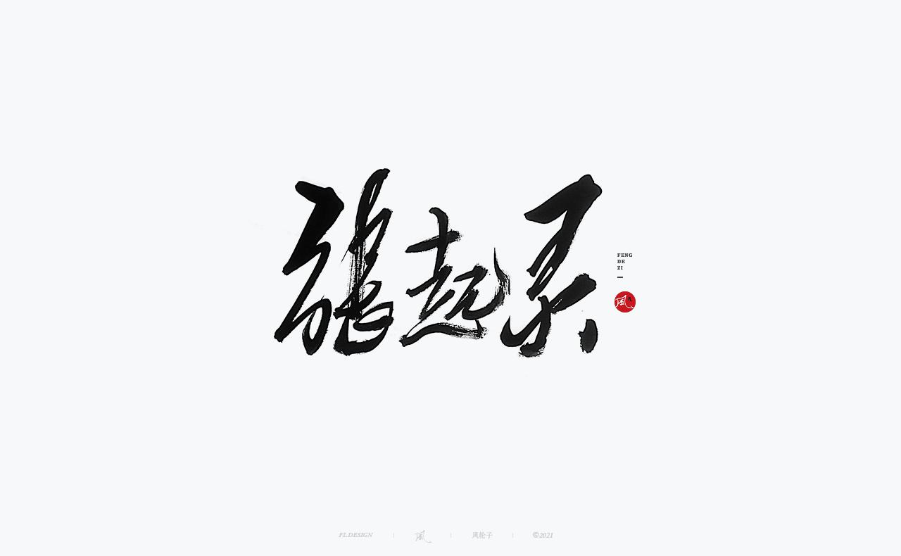 手写书法100字精选