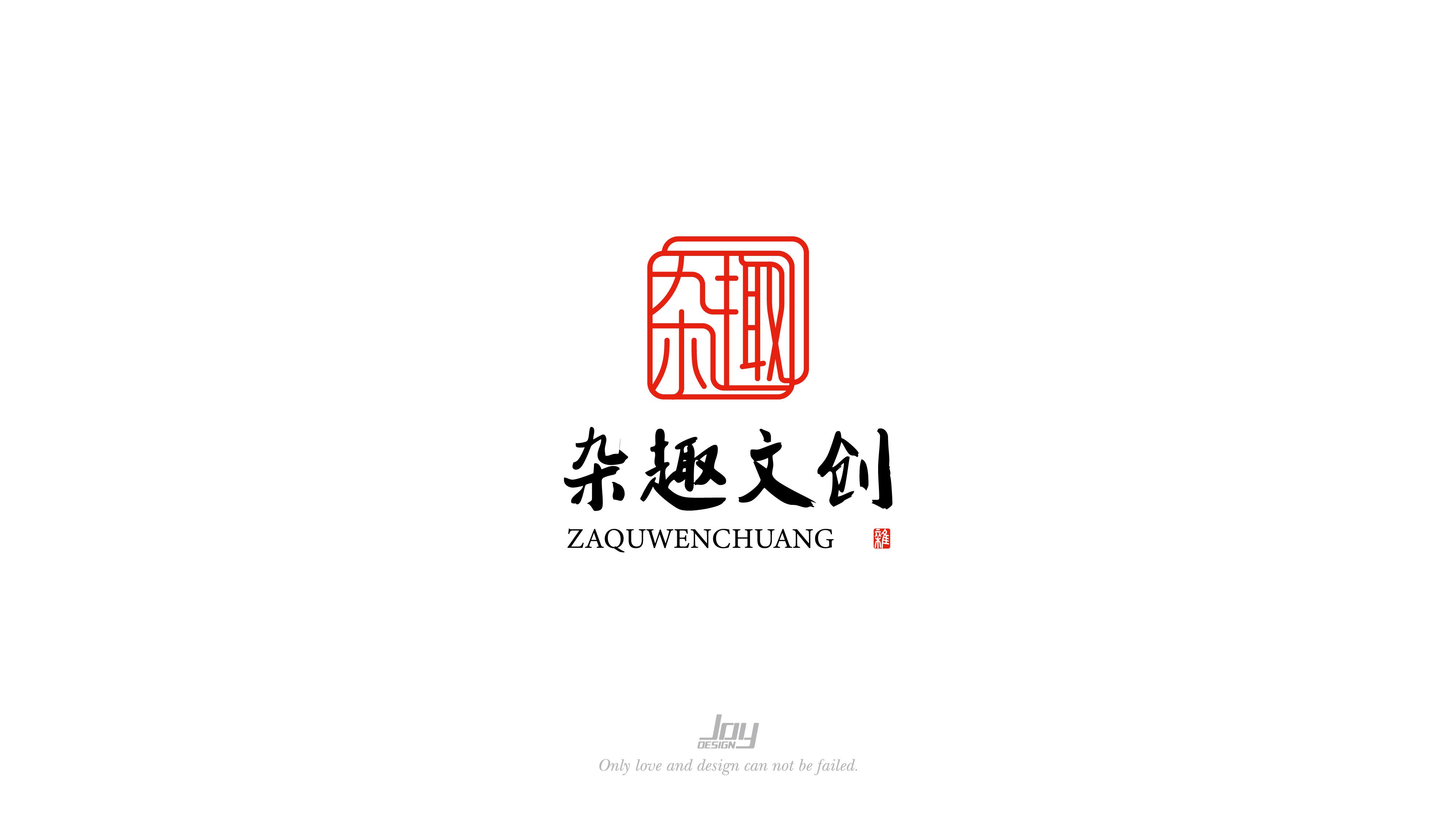 LOGO设计合集·中式标志|2021.09