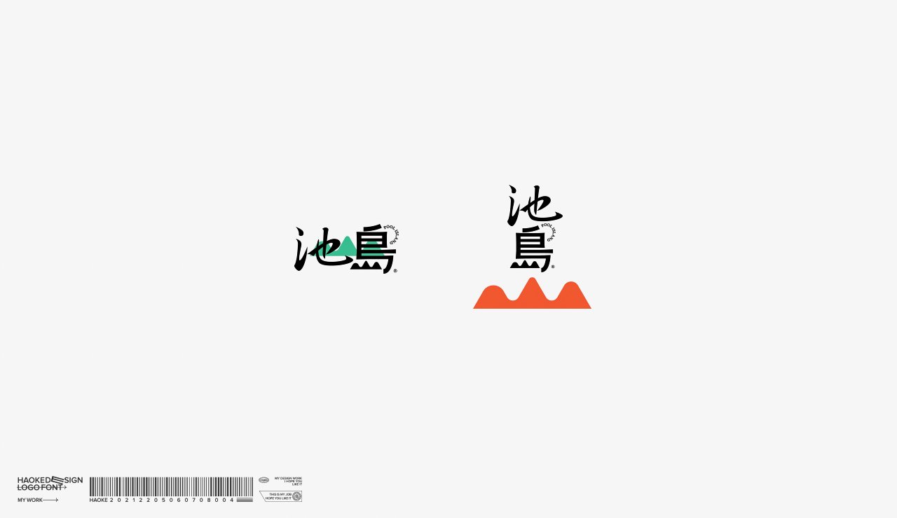 毫克字迹X字体X字体LOGO