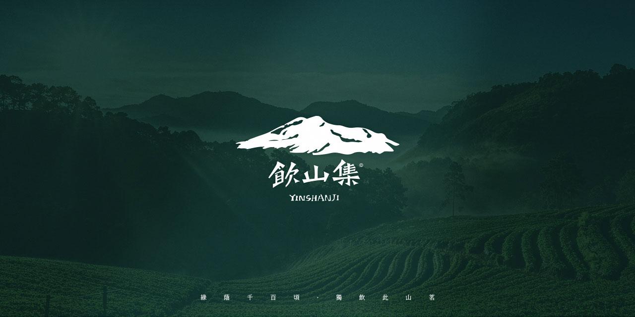 毫克 ·《 饮山集》品牌设计